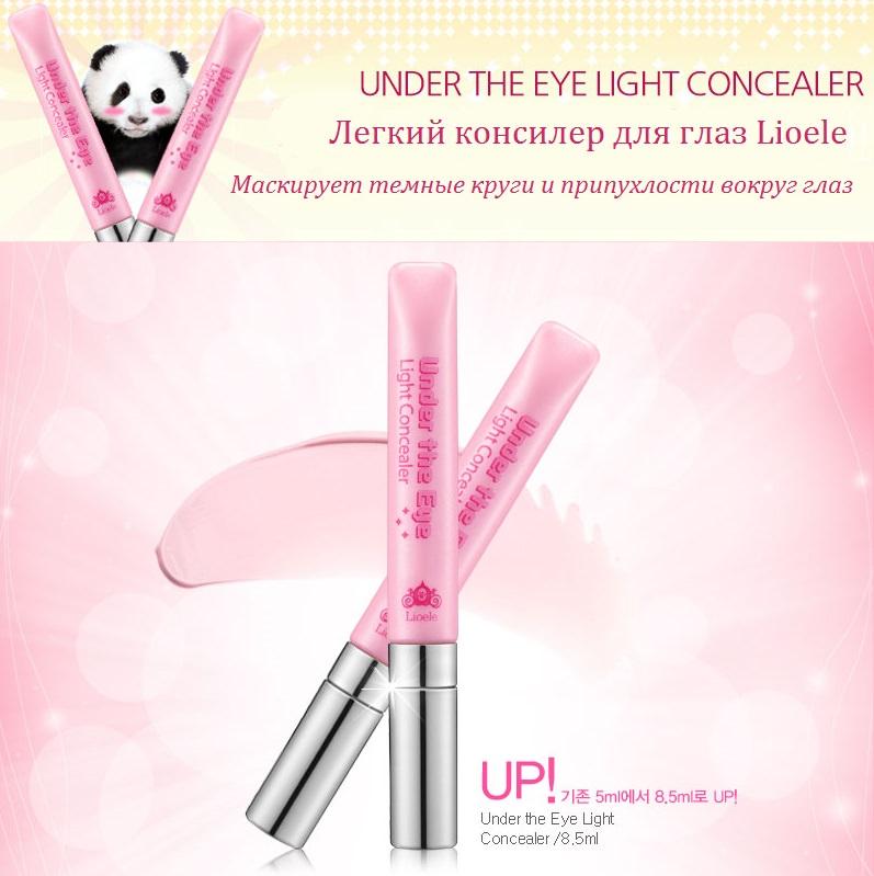 //bb-mania.kz/images/upload/lioele-under-the-eye-light-concealer-2.jpg