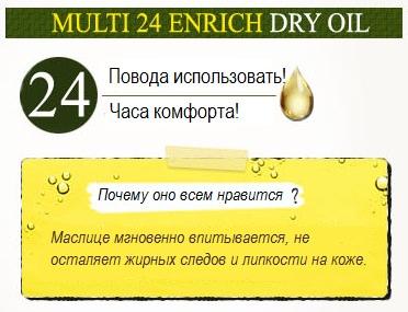 //bb-mania.kz/images/upload/mizon-multi-24-enrich-dry-oil2.jpg