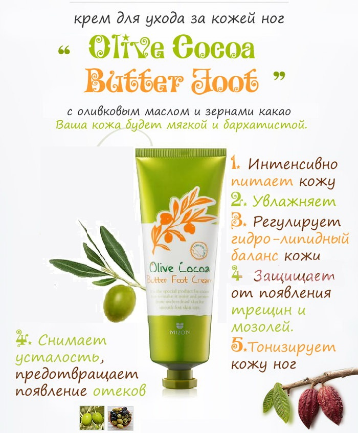 //bb-mania.kz/images/upload/mizon-olive-cocoa-butter-foot-cream-02.jpg
