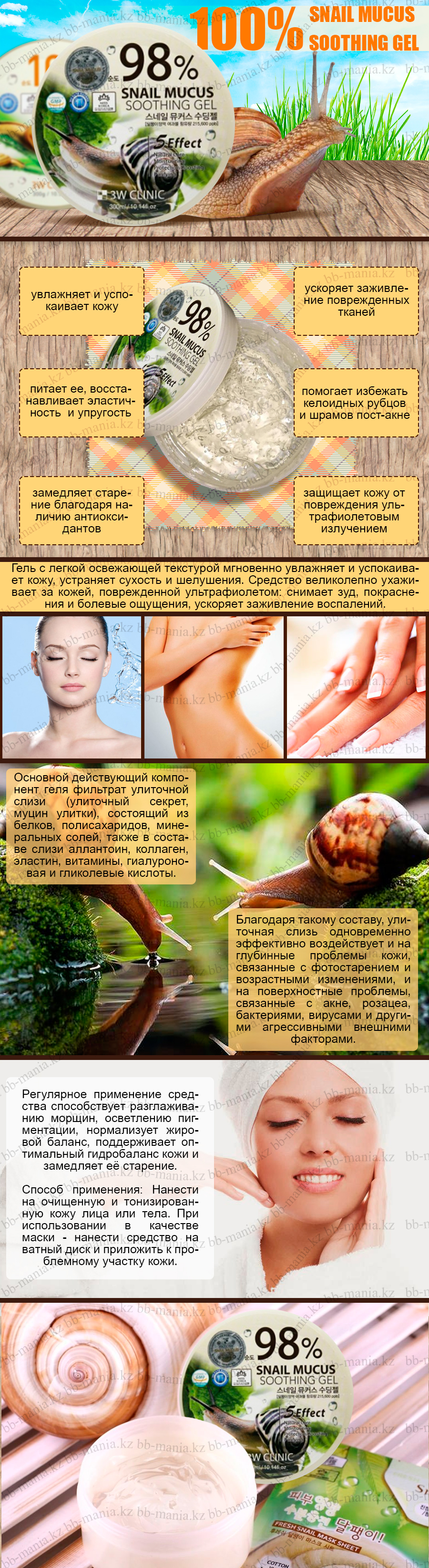 100%-Snail-Mucus-Soothing-Gel-[3W-CLINIC]