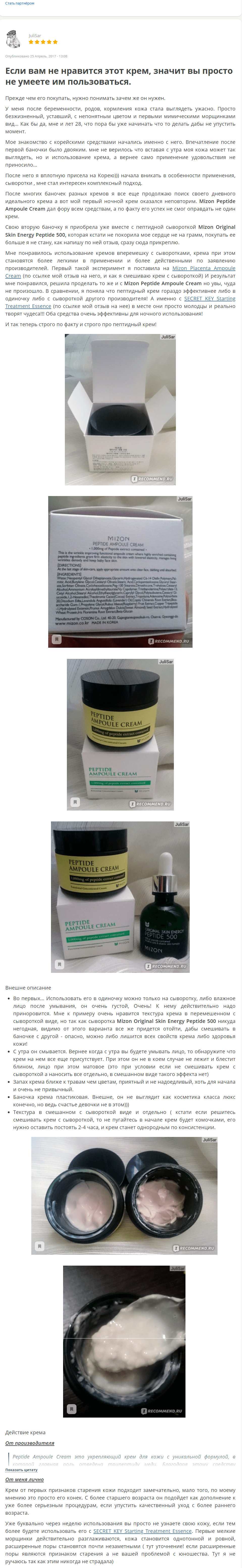 Peptide Ampoule Cream [Mizon] отзыв 2 (1)