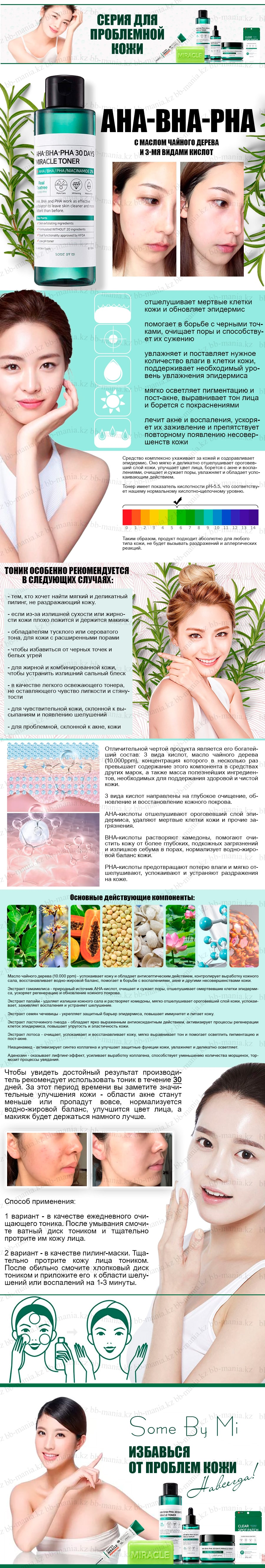 AHA-BHA-PHA-30-Days-Miracle-Toner-[Some-By-Mi]-min