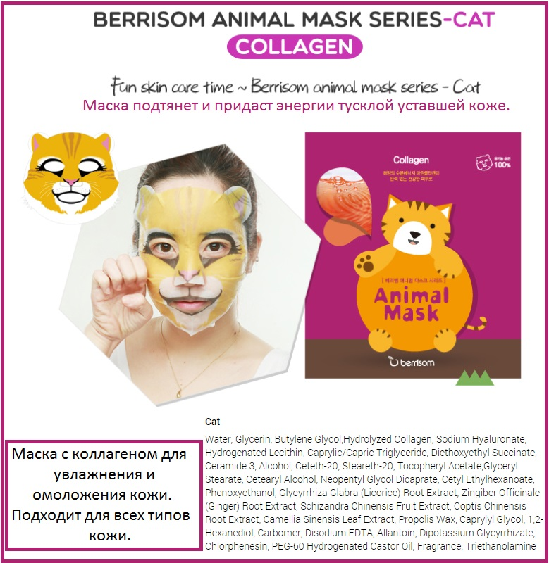 Berrisom-cat-Mask-packs-7Series-1