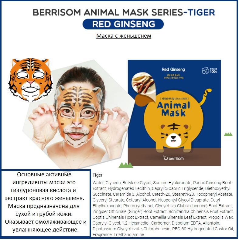 Berrisom-tiger-Mask-packs-7Series-1