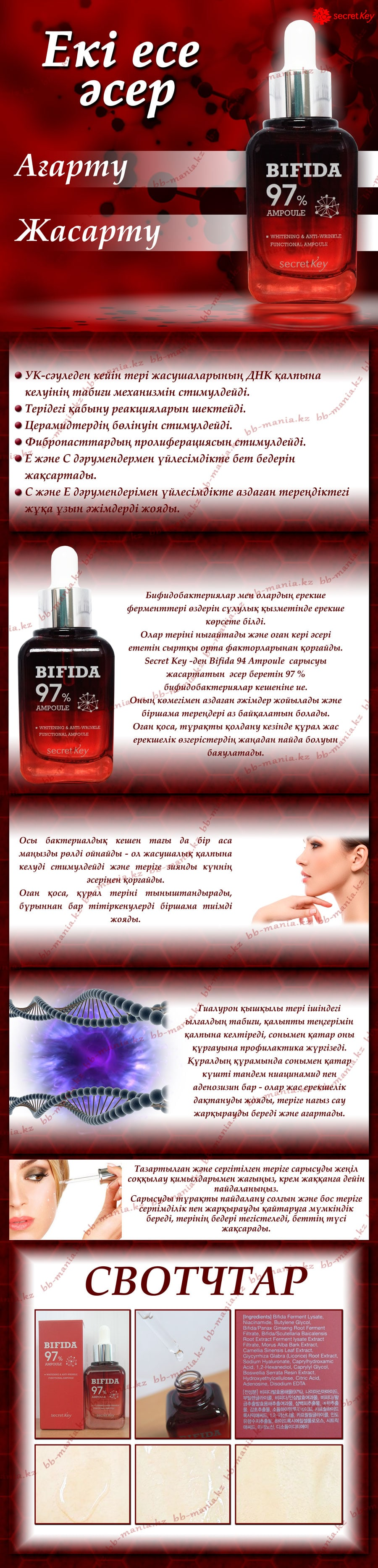 Bifida-97-Ampoule-[Secret-Key]-кз-min
