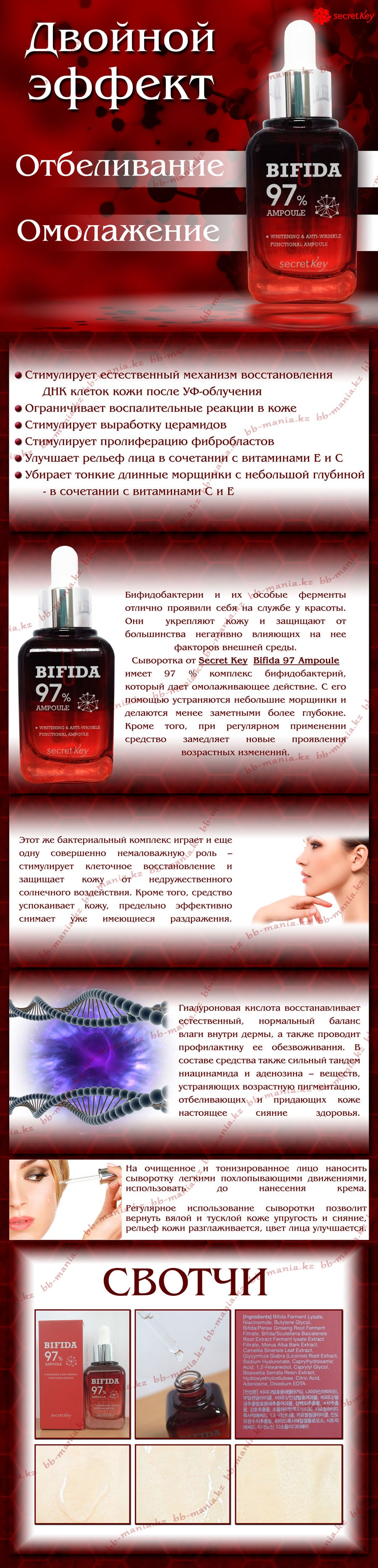 Bifida-97-Ampoule-[Secret-Key]-min