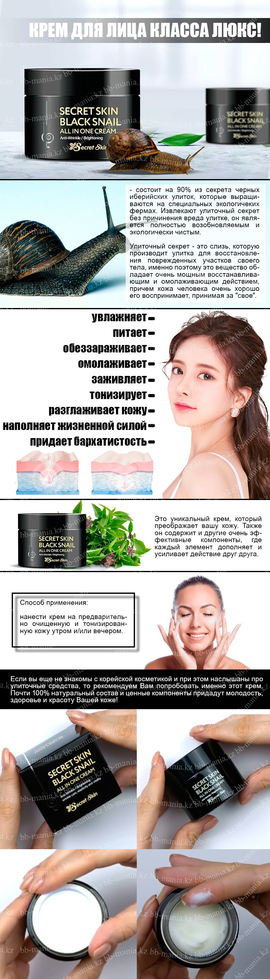 Black-Snail-All-In-One-Cream-[SECRET-SKIN]-min