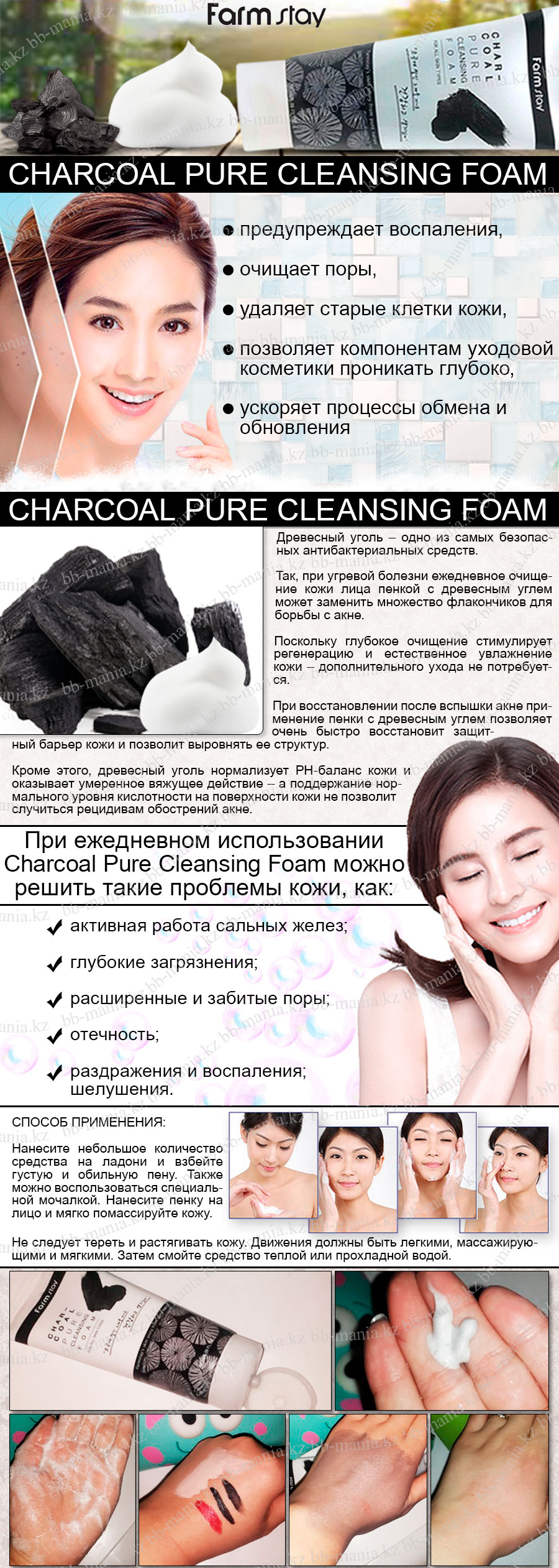 Charcoal-Pure-Cleansing-Foam-[FarmStay]-min