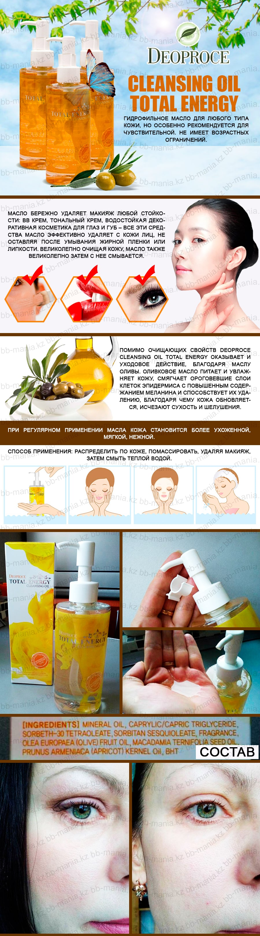 Cleansing-Oil-Total-Energy-[Deoproce]-min