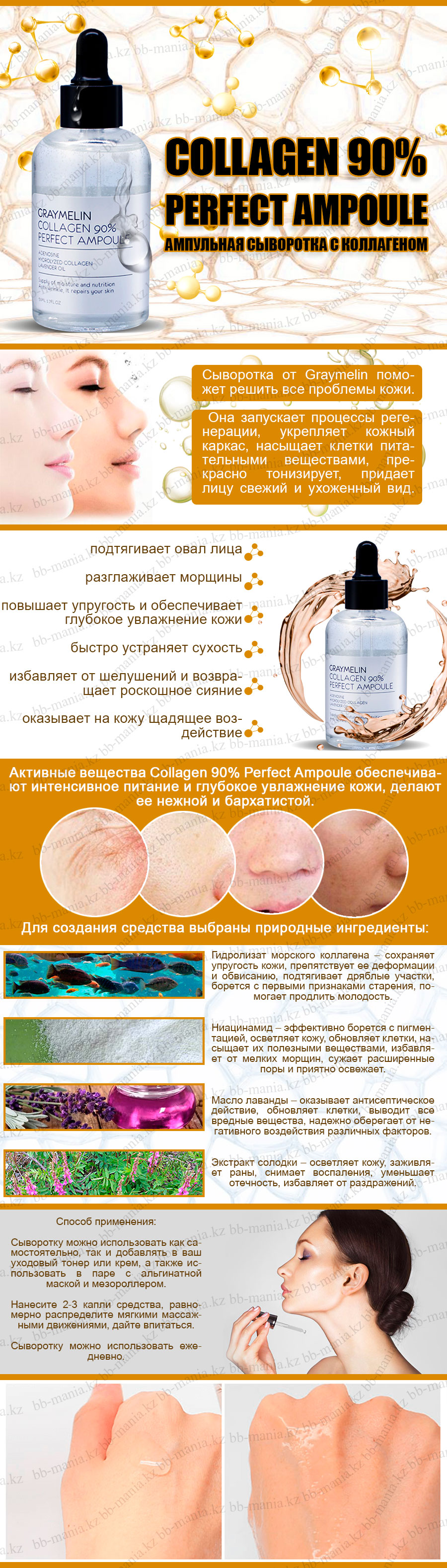 Collagen-90%-Perfect-Ampoule-[Graymelin]