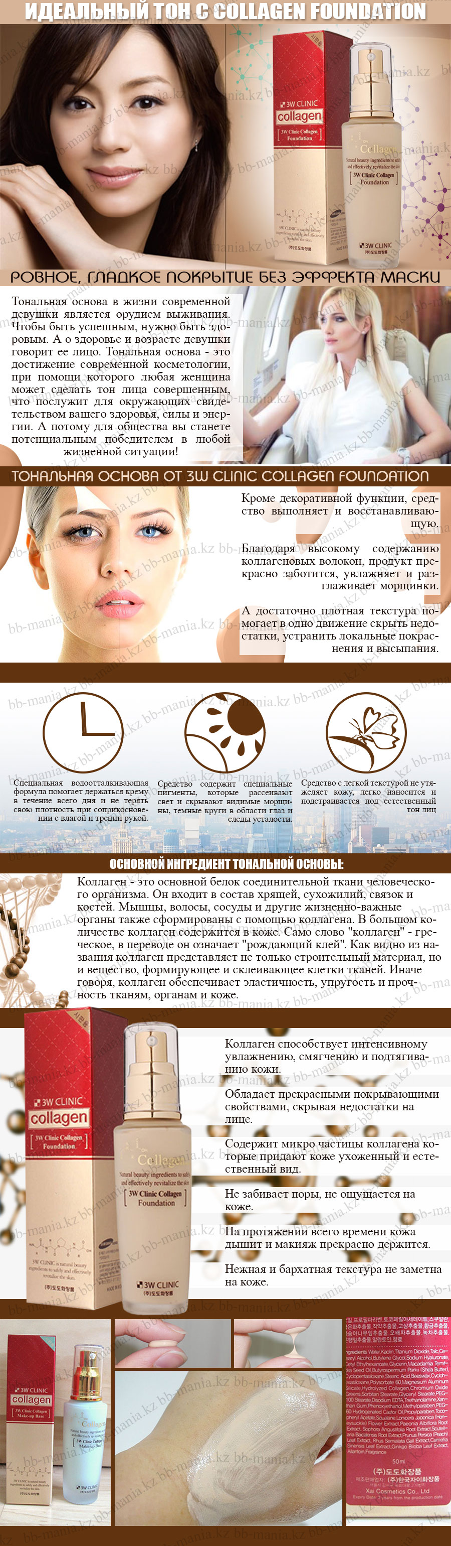 Collagen Foundation [3W CLINIC] - Картинка