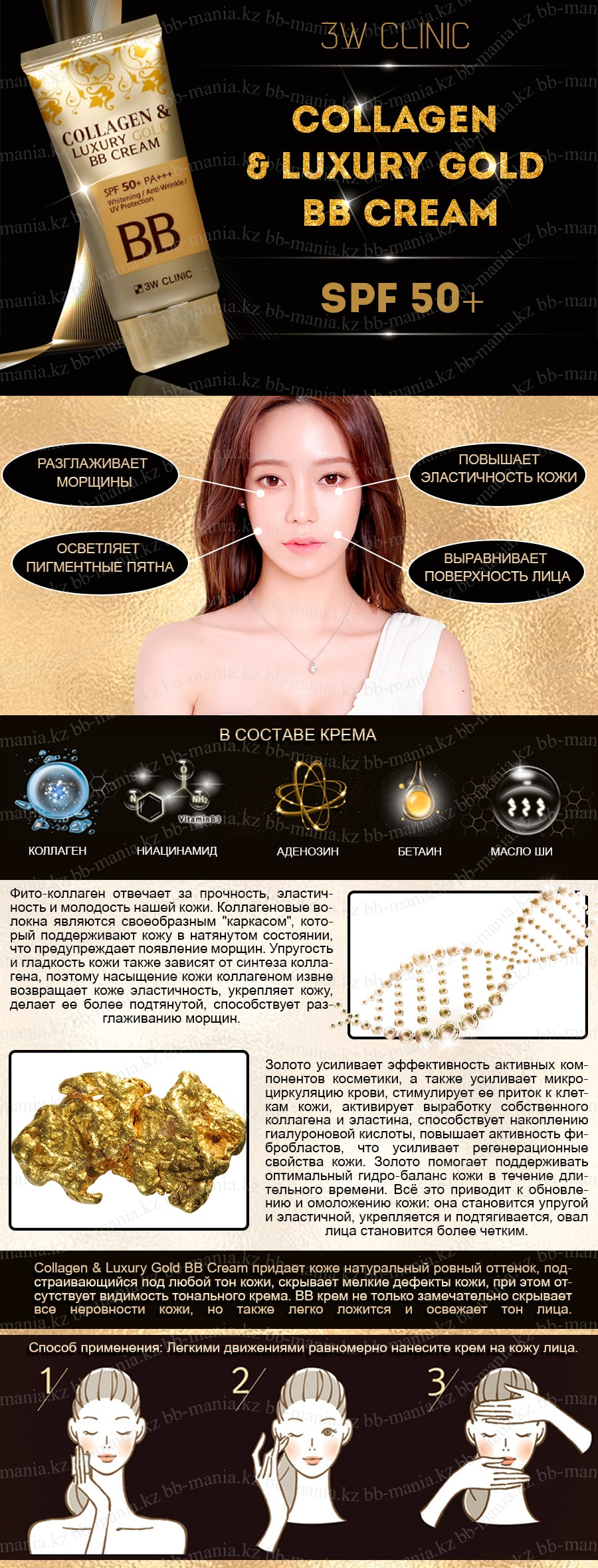 Collagen-&-Luxury-Gold-BB-Cream-[3W-Clinic]-min
