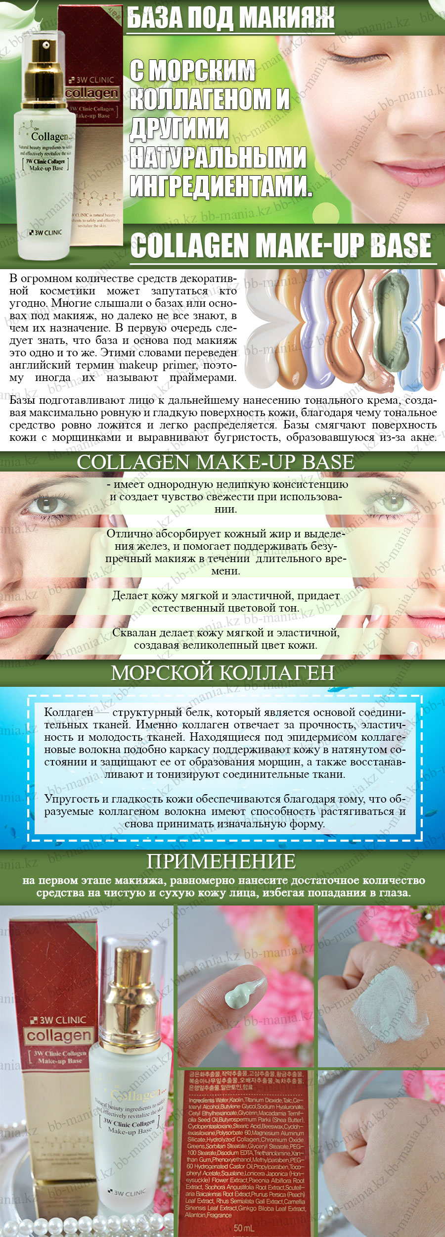 Collagen Make-Up Base [3W CLINIC] - Картинка
