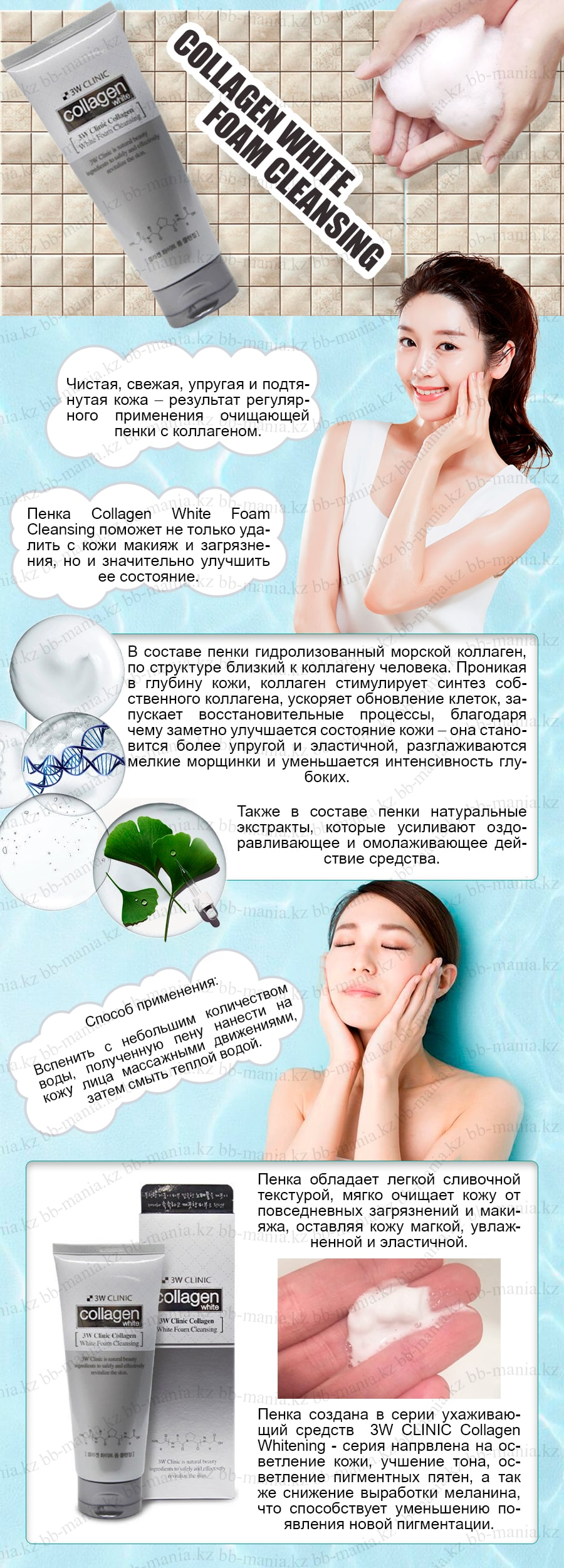 Collagen-White-Foam-Cleansing-[3W-CLINIC]-min
