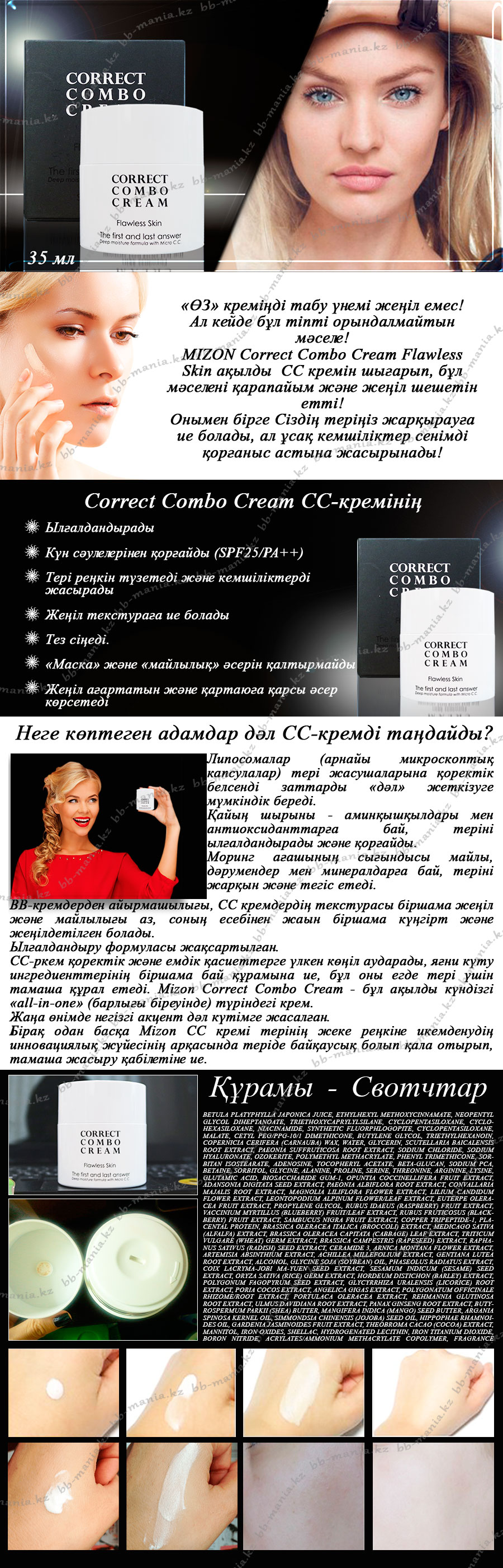 Correct-Combo-Cream-Flawless-Skin-[Mizon]-кз-min