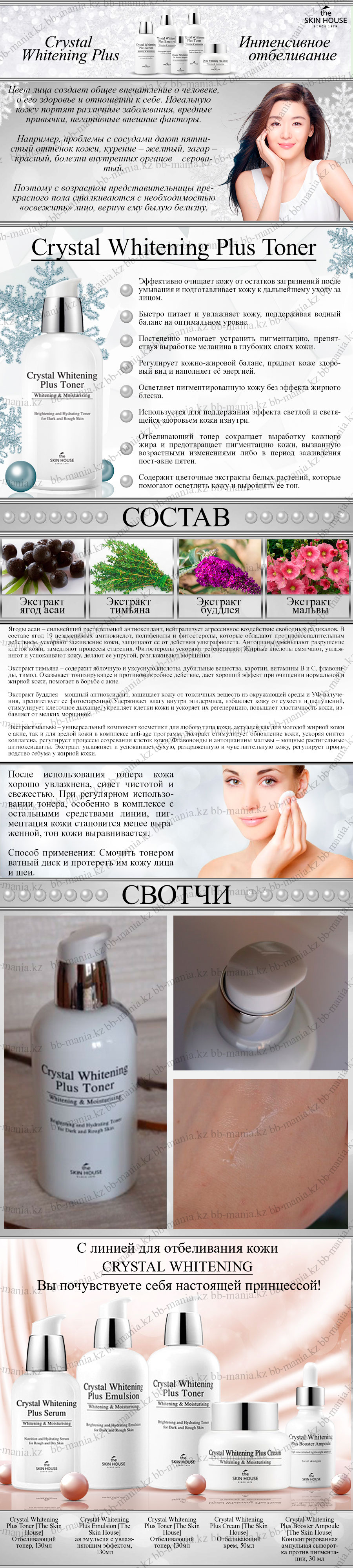 Crystal-Whitening-Plus-Toner-[The-Skin-House]-min