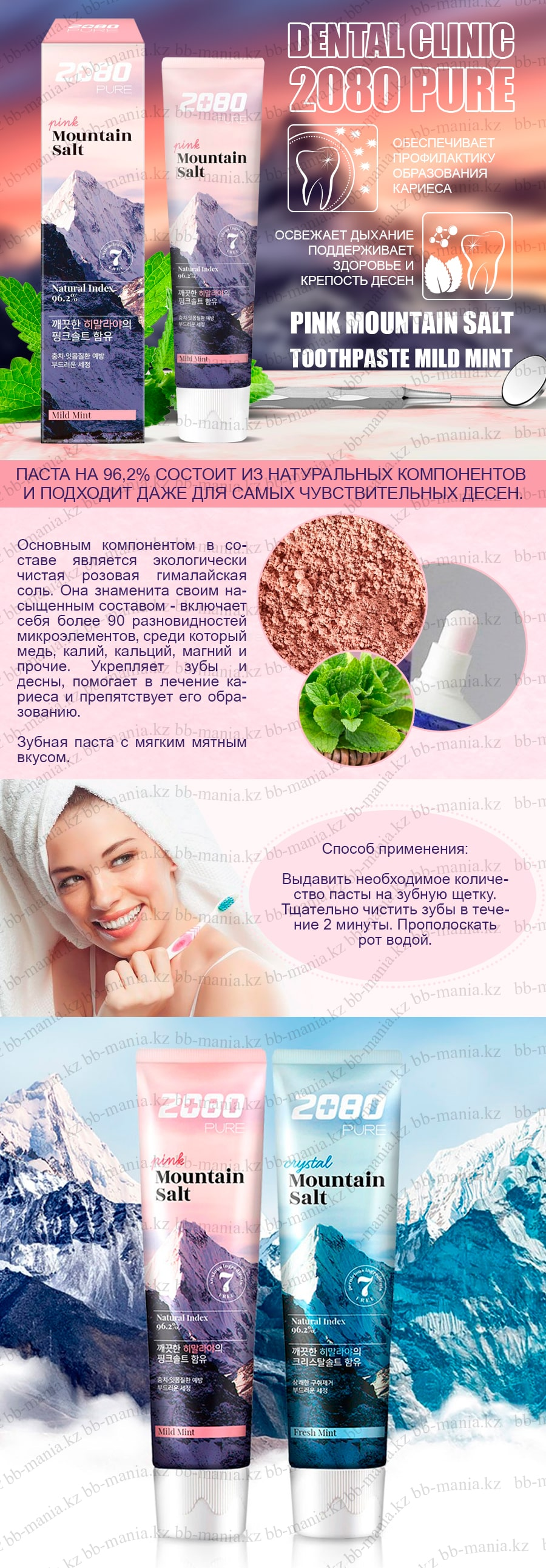 Dental-Clinic-2080-Pure-Pink-Mountain-Salt-Toothpaste-Mild-Mint-[Kerasys]-min