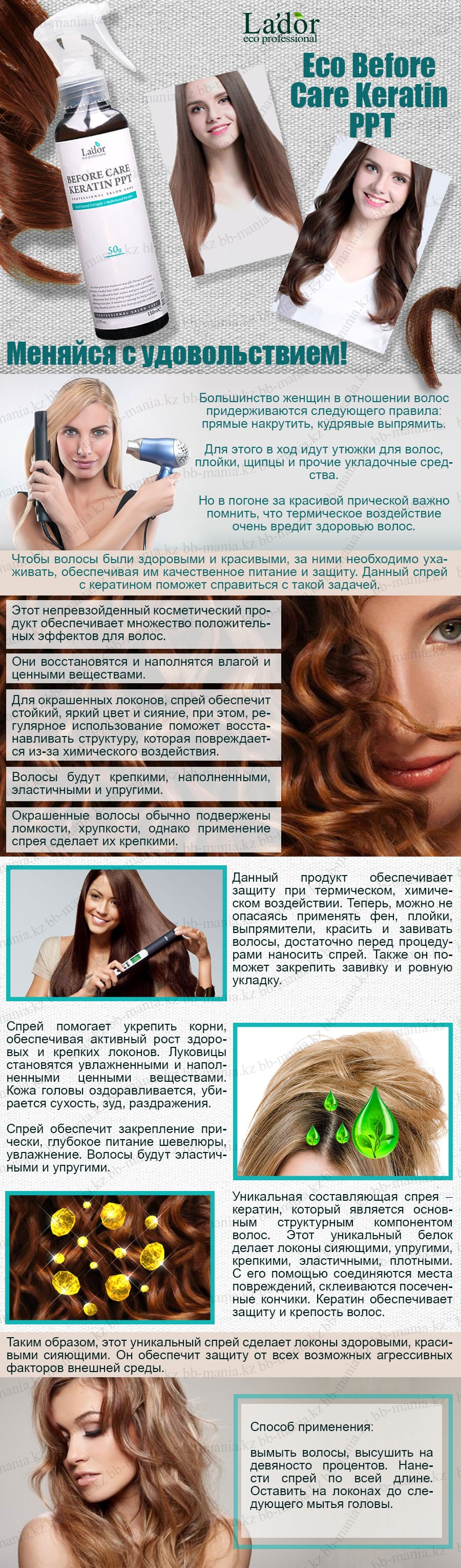 Eco-Before-Care-Keratin-PPT-[La'dor]-min