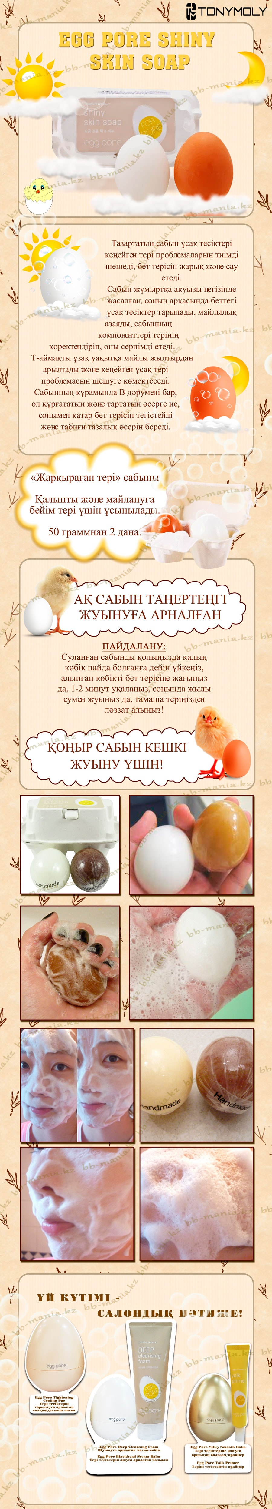 Egg-Pore-Shiny-Skin-Soap-[Tony-Moly]-кз-min