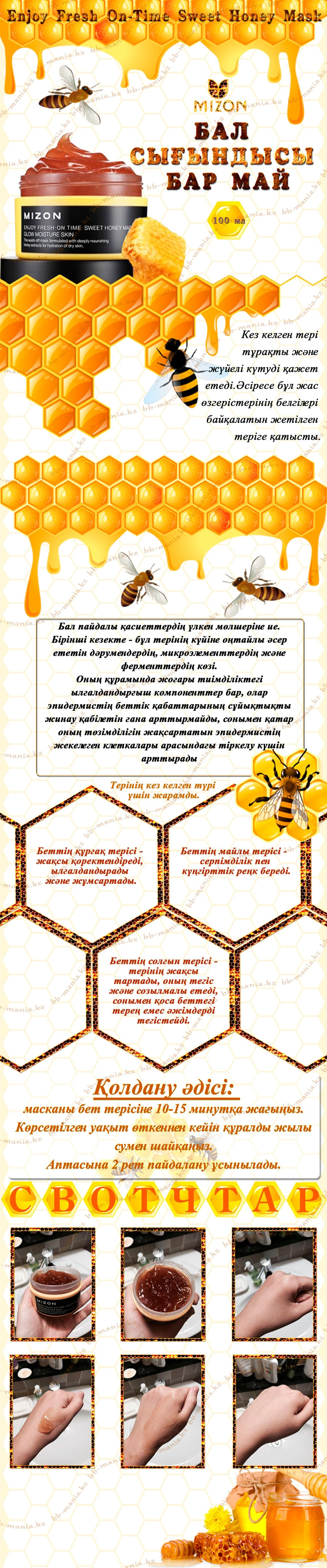 Enjoy-Fresh---On-Time-Sweet-Honey-Mask-кз-min