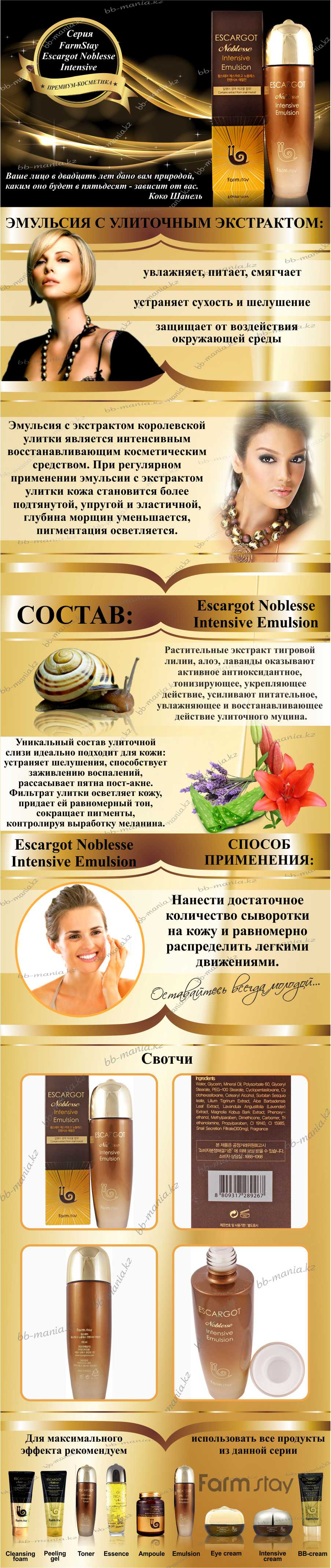 Escargot Noblesse Intensive Emulsion [FarmStay] (1)-min