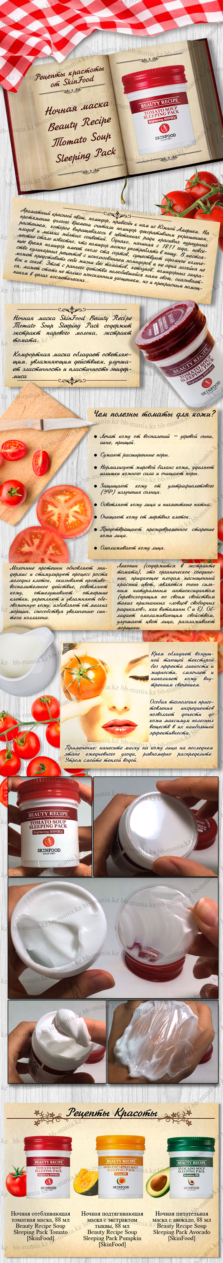 Beauty-Recipe-Soup-Sleeping-Pack-Tomato-[SkinFood]-min