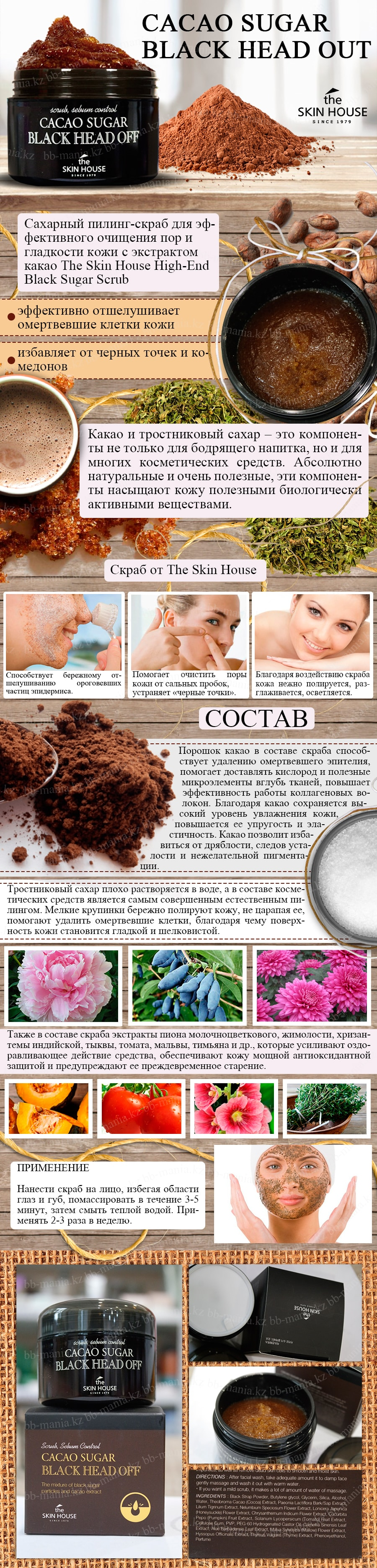 Cacao-Sugar-Black-Head-Out-[The-Skin-House]-min