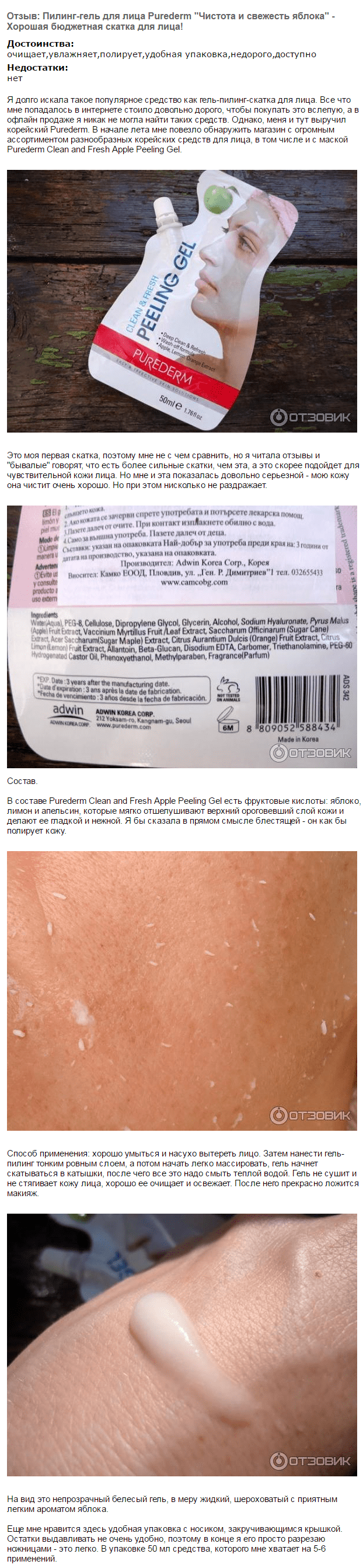 CLEAN AND FRESH PEELING GEL PUREDERM ОТЗЫВ2-min
