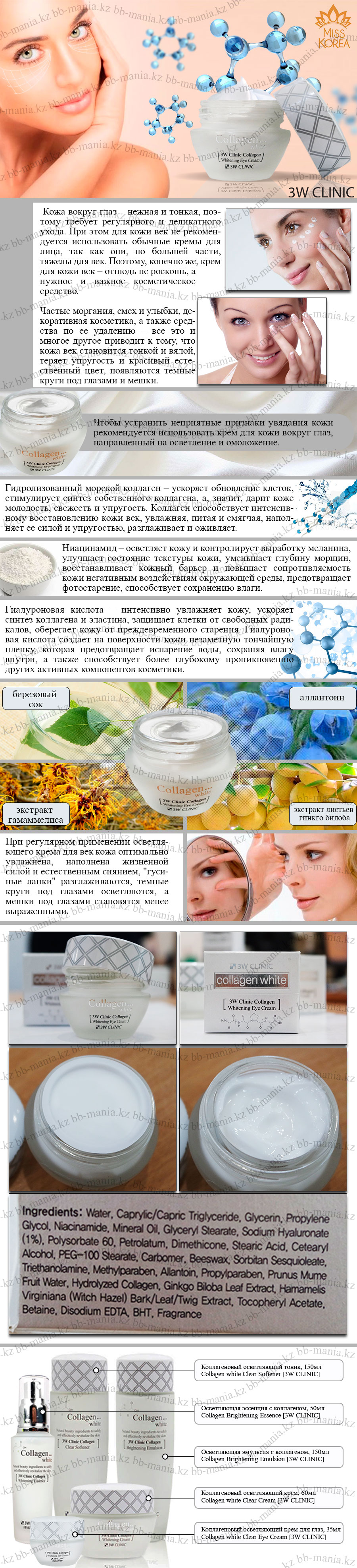 Collagen-Whitening-Eye-Cream-[3W-CLINIC]-min