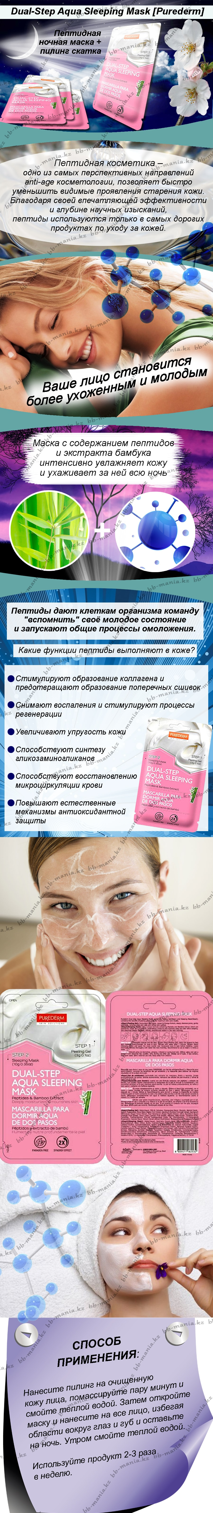 Dual-Step-Aqua-Sleeping-Mask-[Purederm]-bbmania-min