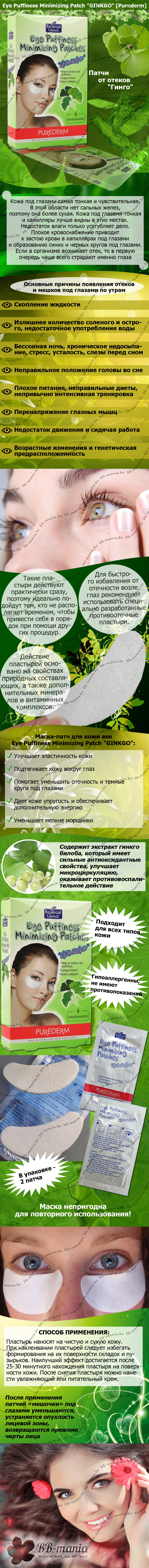 Eye-Puffiness-Minimizing-Patch-GINKGO-[Purederm]-bbmania-min