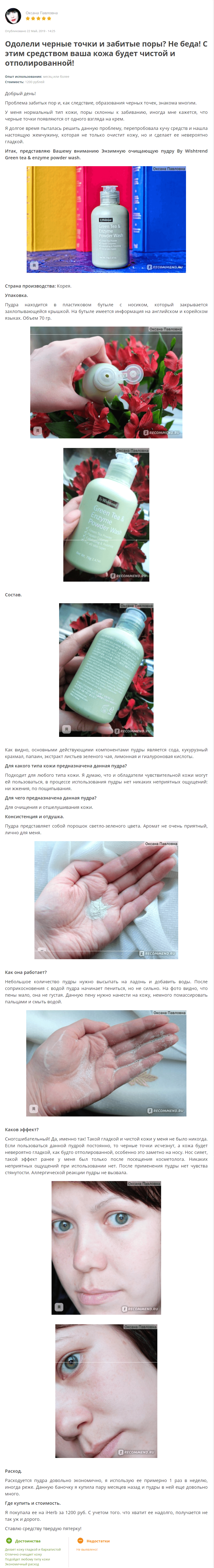 Green Tea & Enzyme Powder Wash [By Wishtrend] отзыв 1 (1)