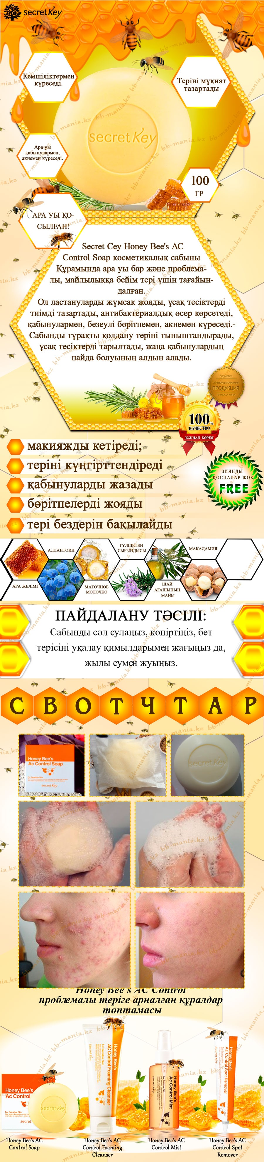 Honey-Bee's-AC-Control-Soap-[Secret-Key]-кз-min