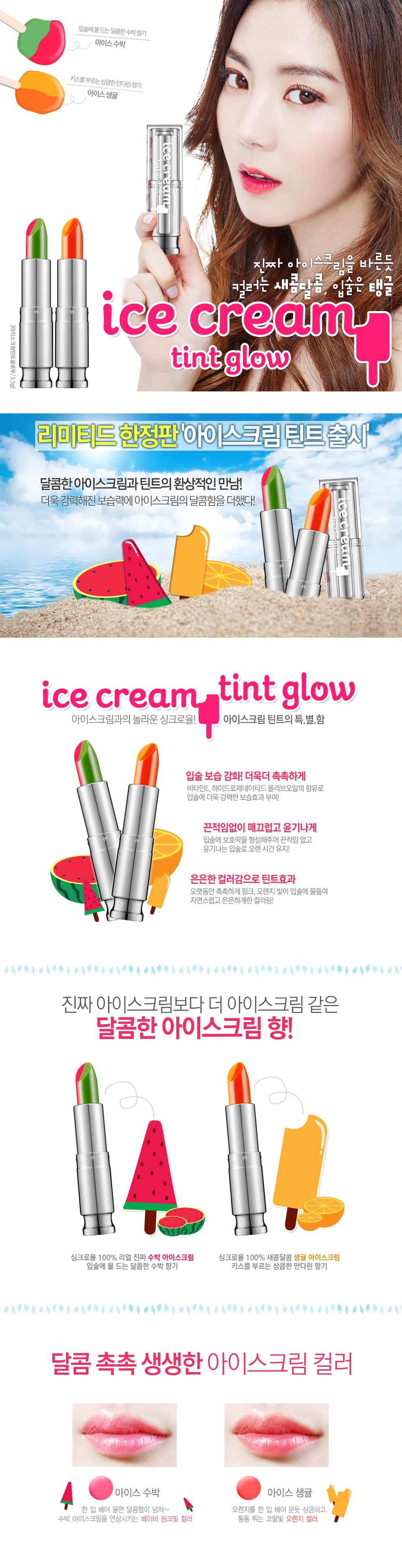 ice_cream_tint_glow-min