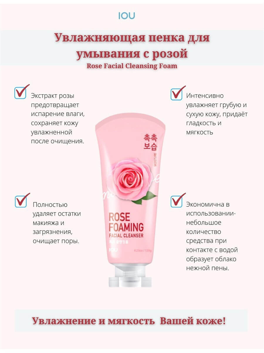 IOU ROSE Foaming Facial Cleanser By Welcos (1)