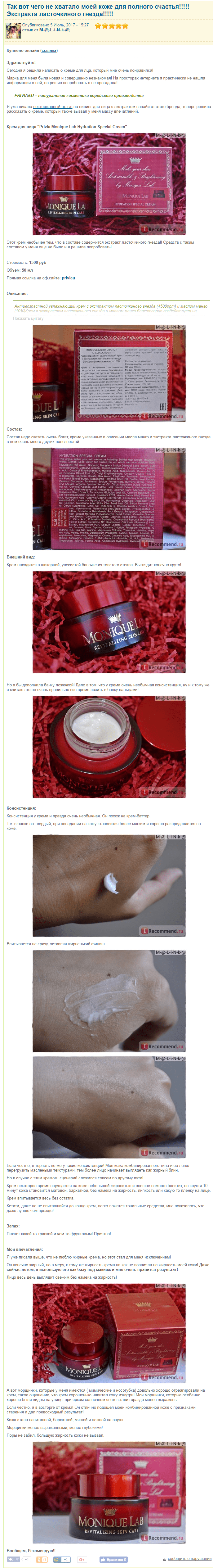 Monique Lab Revitalizing Skin Care Cream-min