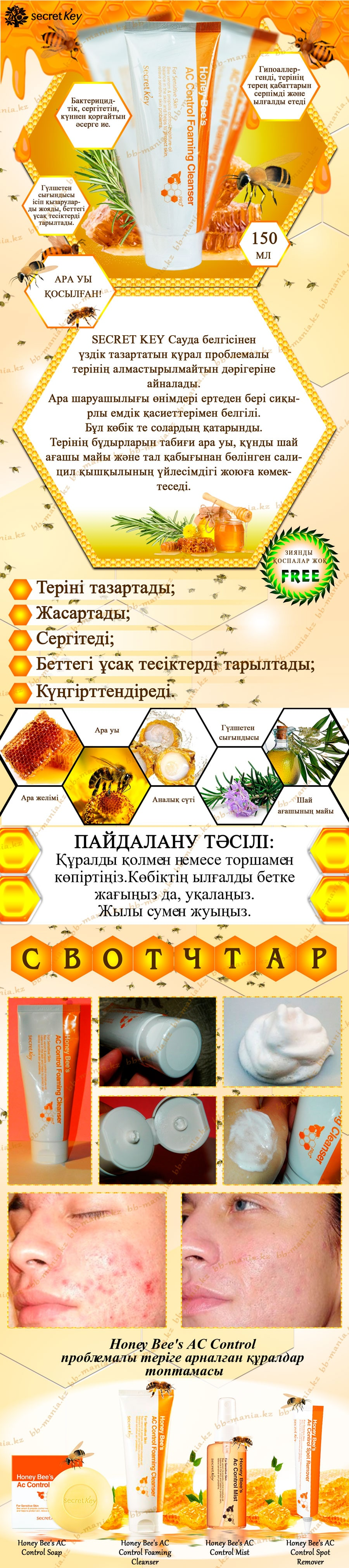 SECRET-KEY-HONEY-BEE-AC-CONTROL-FOAMING-CLEANSER-кз-min
