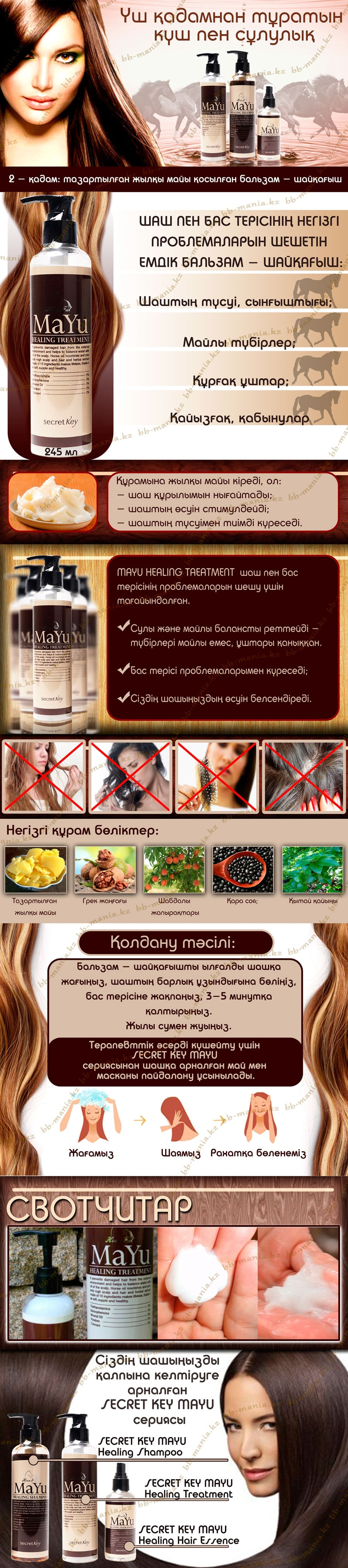 SECRET-KEY-MAYU-Healing-Treatment-кз-min