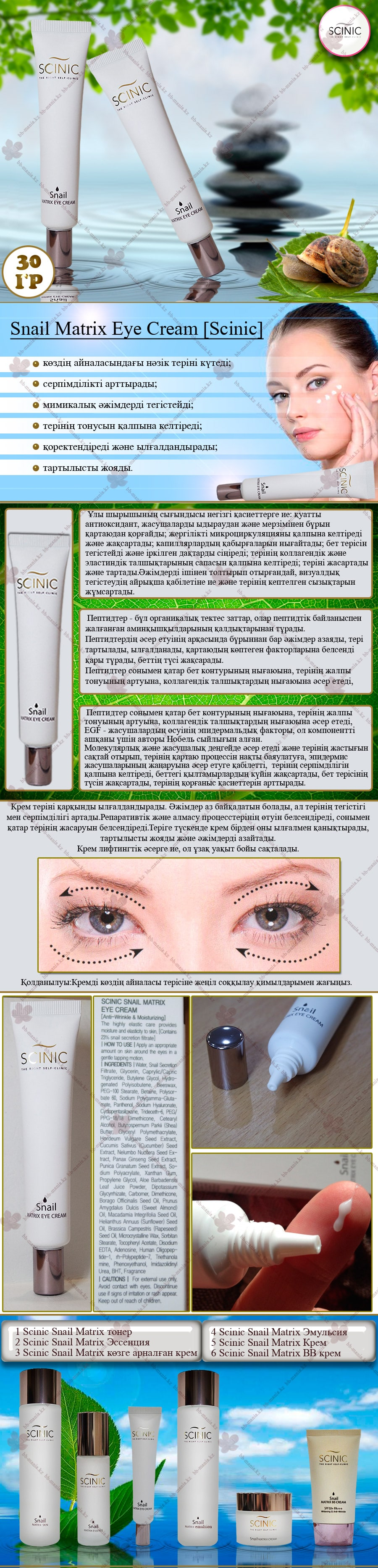 Snail-Matrix-Eye-Cream-[Scinic]-кз-min