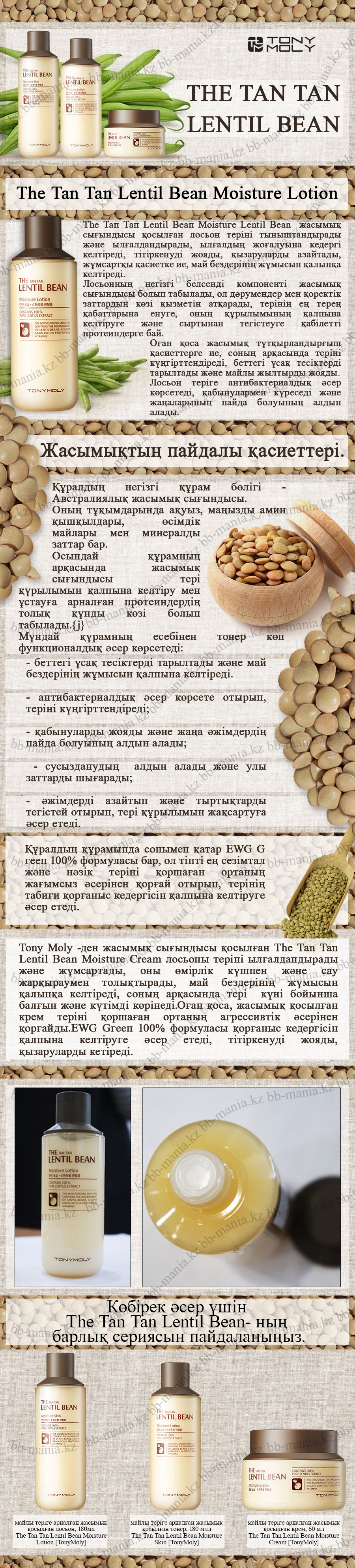 The-Tan-Tan-Lentil-Bean-Moisture-Lotion-[TonyMoly]-кз-min