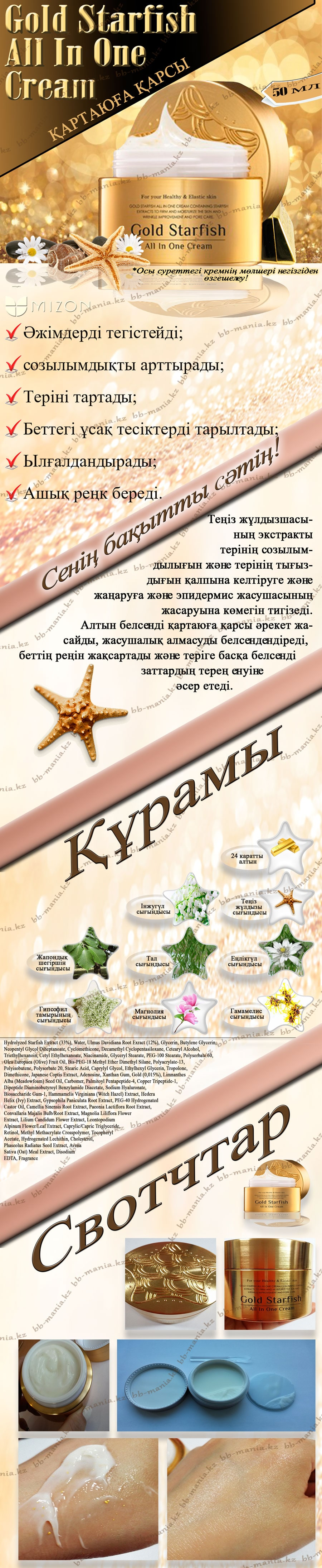 Gold-Starfish-All-In-One-Cream-кз-min