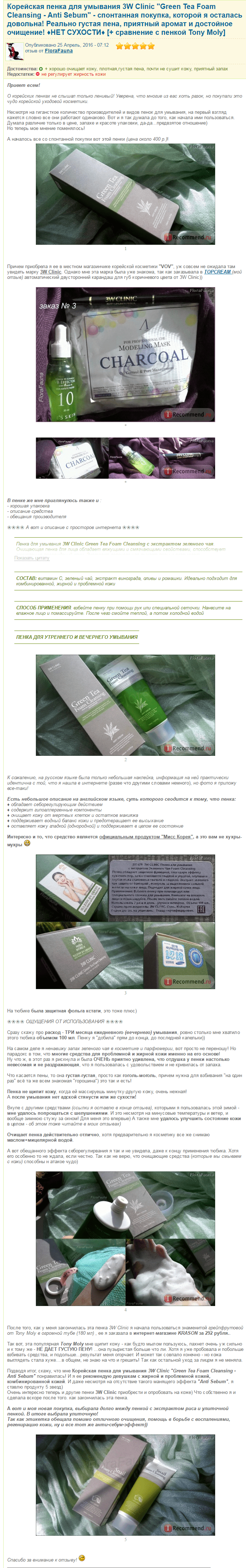 Green Tea Foam Cleansing Anti Sebum отзыв 1-min