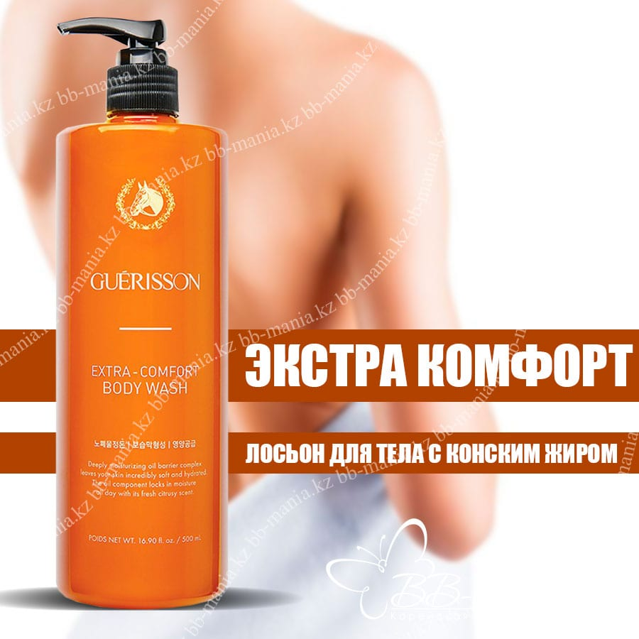 Guerisson-Extra-Comfort-Body-Lotion-[Claire's-Korea]3-главная-min