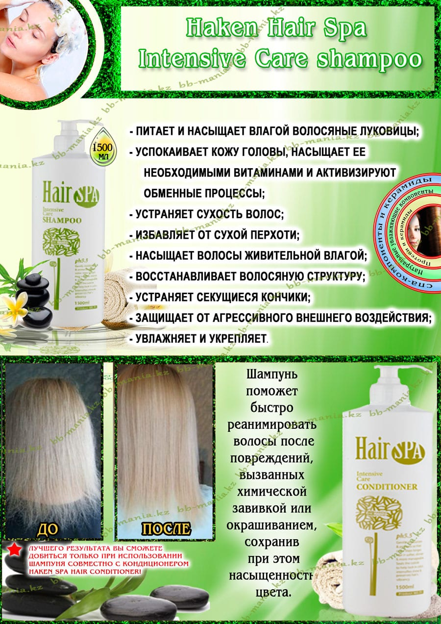 Haken-Hair-Spa-Intensive-Care-shampoo-min