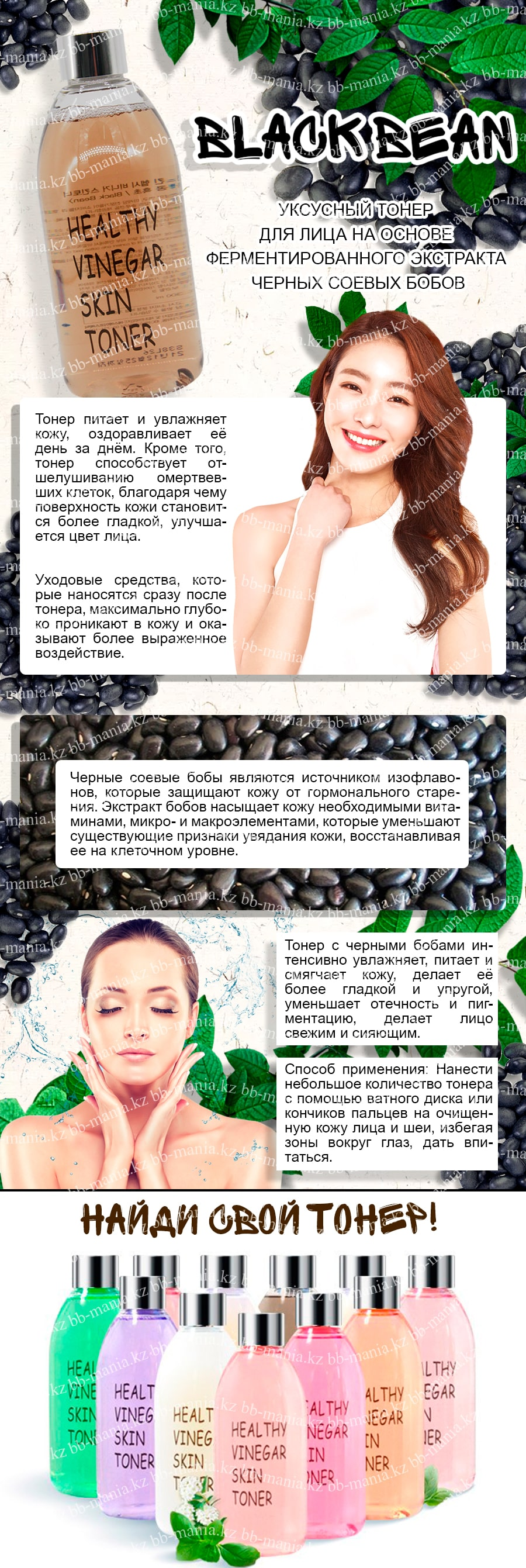 Healthy-Vinegar-Skin-Toner-Black-Bean-[REALSKIN]-min