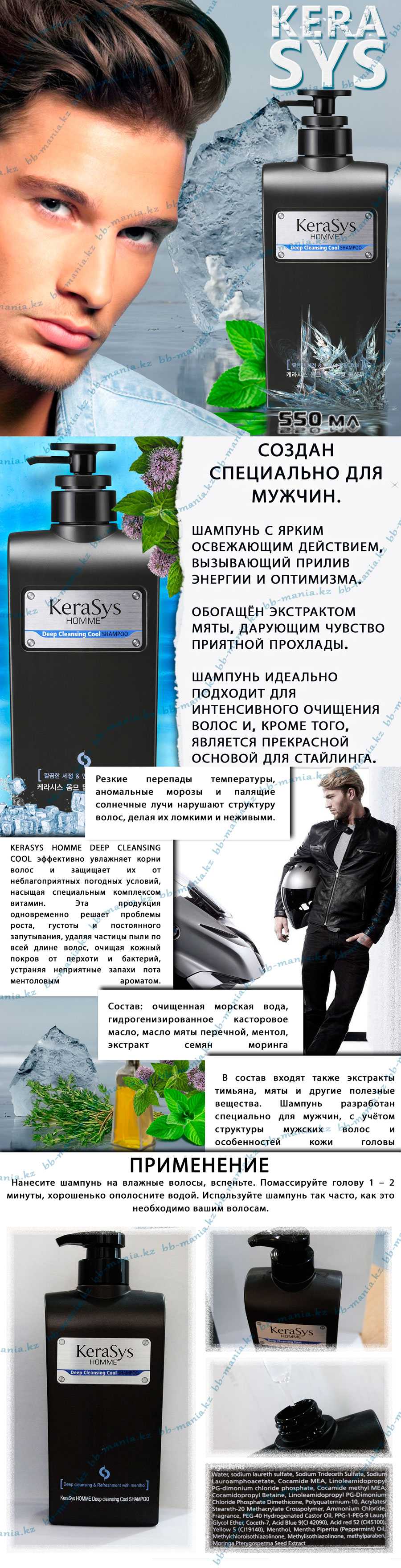 HOMME-Deep-Cleansing-Cool-Shampoo-[Kerasys]