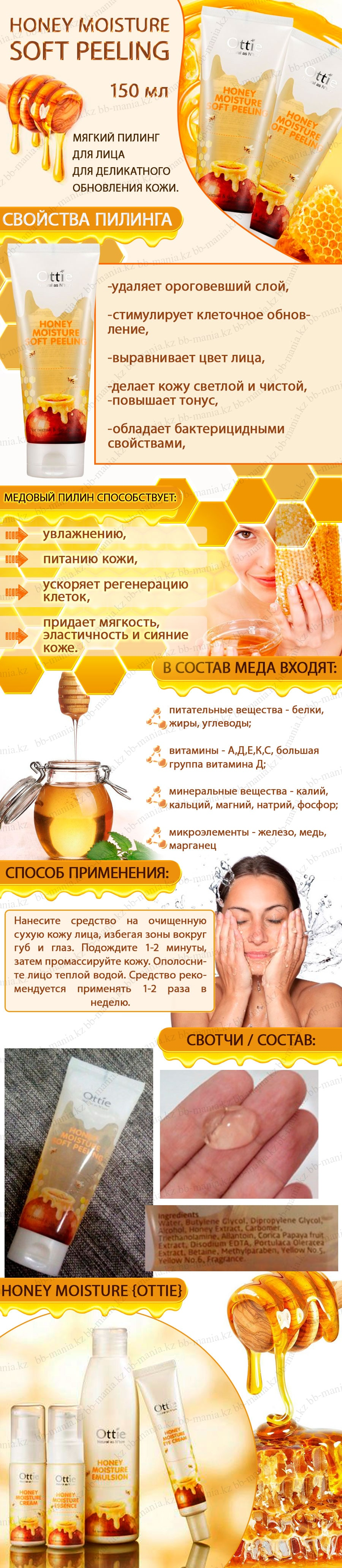 Honey-Moisture-Soft-Peeling-[Ottie]-ос-min