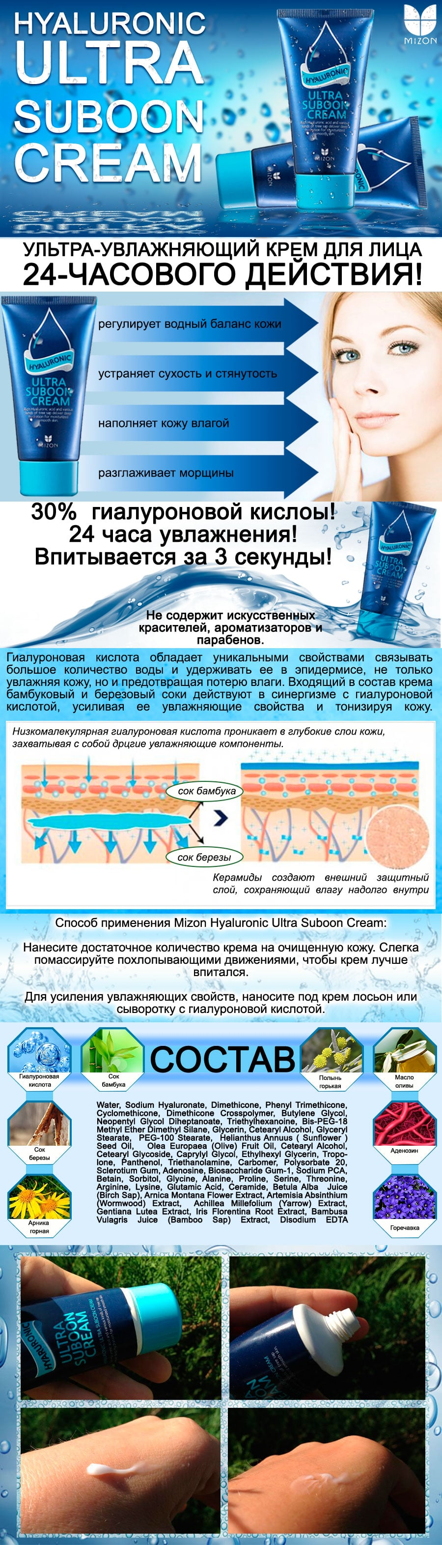 Hyaluronic-Ultra-Suboon-Cream-[Mizon]-min
