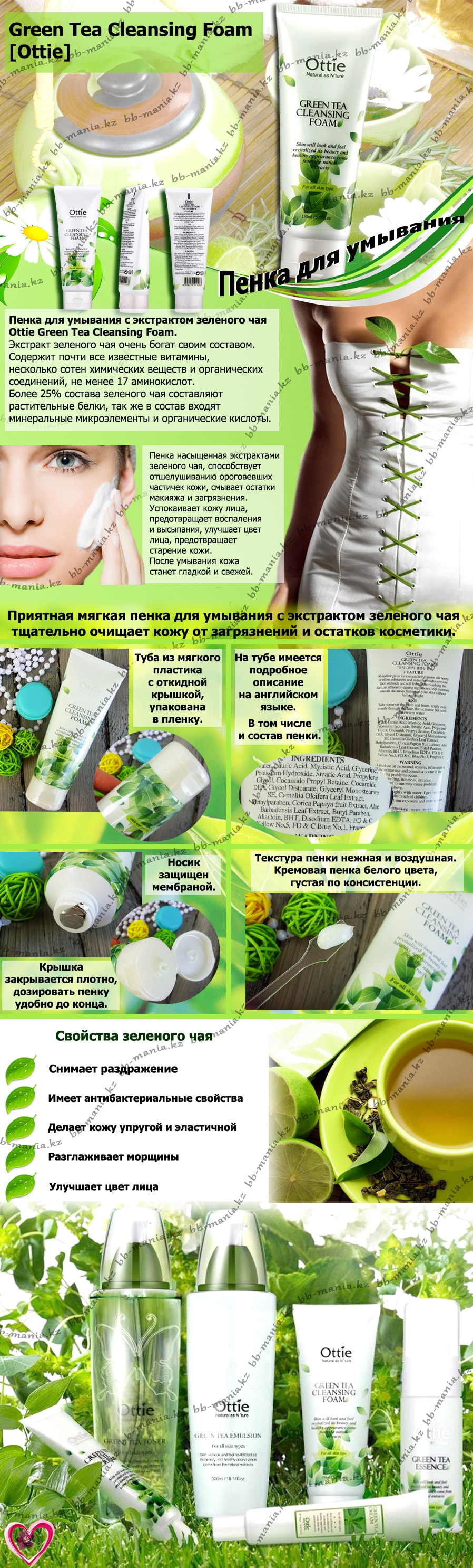Карта-Green-Tea-Cleansing-Foam-min