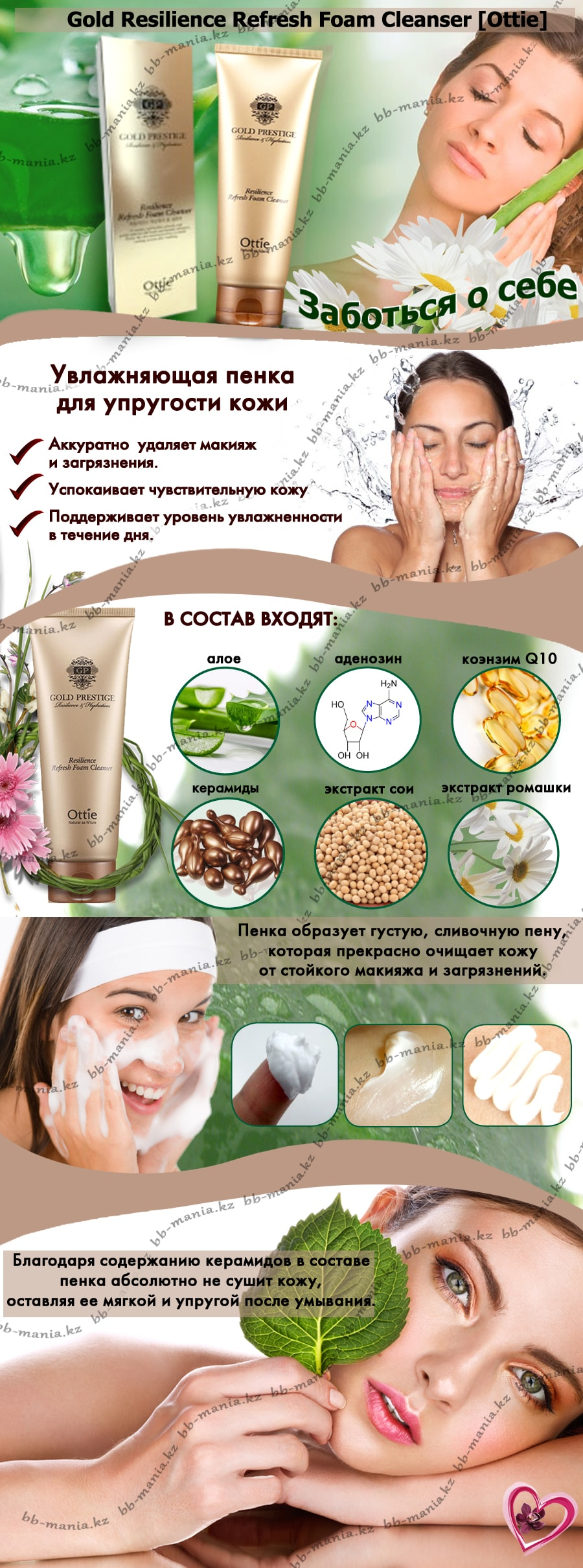 Карточка-отпр-Miniature-Gold-Resilience-Refresh-Foam-Cleanser (1)-min
